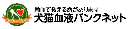 犬猫血液バンクネット 広島